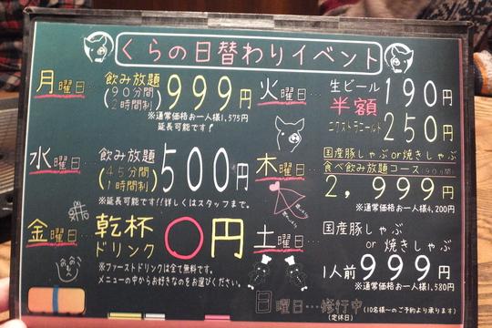吹田・江坂 「くら 江坂豚舎」 豚焼しゃぶの食べ比べをしてきました!
