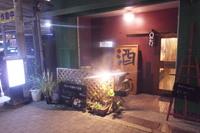 南森町・東天満 「酒上がり」 カレーなるメンバーが集まっての辛年会!