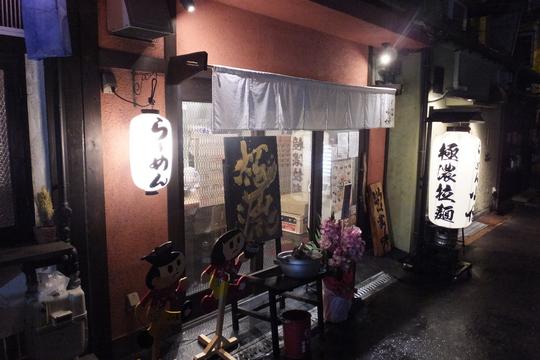 福島 「らーめん小僧」 らぁ祭2015 大阪ラリー10 魚×豚骨らーめん極!