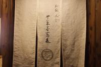 福島 「別邸 三く 中華㐂蕎麦 萃(すい)」 究極にこだわった裏メニューのつけ麺!