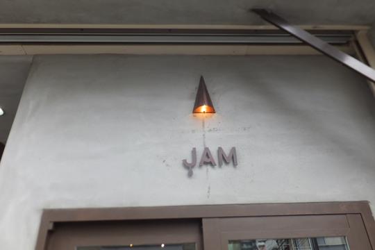 中崎西 「JAM(ジャム)」 今までにない新感覚パウダースノーのかき氷が登場しました!
