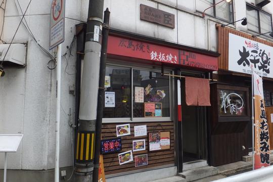 池田・石橋 「広島お好み焼き 臣(じん)」 牛スジたっぷりトロトロのカレーランチ!