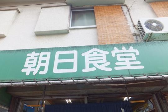 吹田・江坂 「朝日食堂」 地元に根差した老舗の食堂!