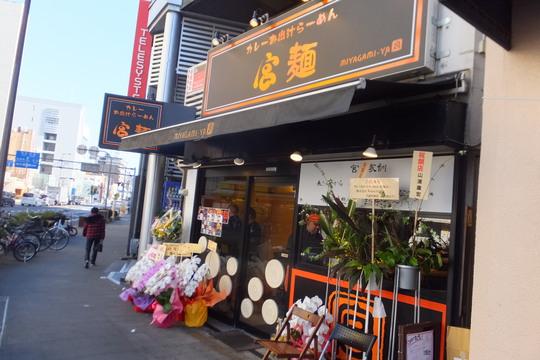 恵美須町 「宮麺」 牛かすが入ったカレーお出汁ラーメン!