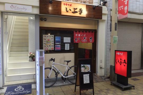天満 「いぶき」 らぁ祭2015 大阪ラリー11 黒イリコそば!