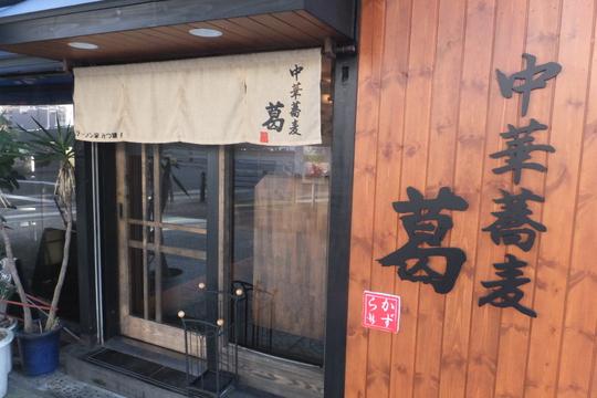 本町 「中華蕎麦 葛(かずら)」 今流行りのエスプーマ仕立ての出し蕎麦!
