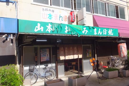 京都・たかばし 「山本まんぼ」 名物まんぼ焼きが旨い!