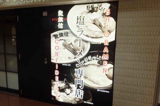 新大阪 「龍旗信LEO」 堺の塩ラーメンの名店が遂に北大阪に進出!