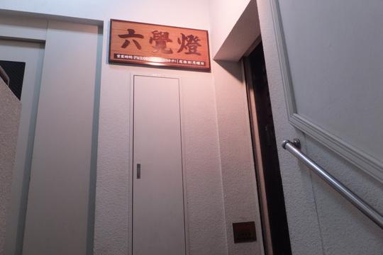 日本橋・黒門市場 「六覺燈(ろくかくてい)」 高級串かつ店を堪能しました!