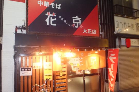 大正 「花京」 二次会は中華そばの名店で!