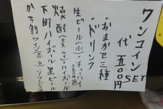 天満 「こまちゃん」 天ぷらの〆はこまちゃんでお得なワンコインセット!