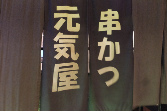 関目高殿 「元気屋」 原価率無視のコスパ!予約でいっぱい奇跡の串かつ屋!