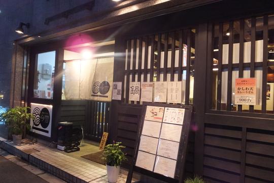 梅田・神山町 「今雪」 うどんラリー2 第3弾 ごまだれ肉味噌うどん(冷)!