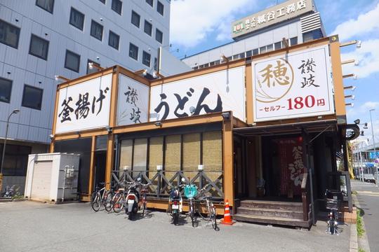 吹田・江坂 「穂の川製麺」 エッジが効いた食べ応えある麺が旨い!