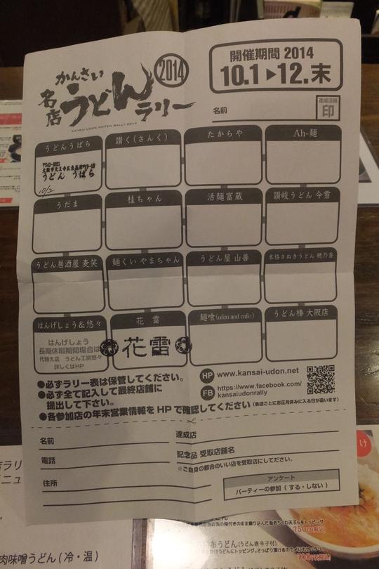京都・長岡京 「花雷」 うどんラリー2 第2弾 ぷるぷるホルモンのつけ麺!