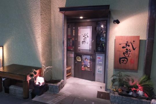 豊中・緑地公園 「武遊田」 とてもお得で美味しぃ和酒コースに舌鼓!