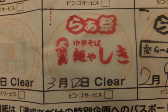 守口 「麺屋 しき」 らぁ祭2015 大阪ラリー13 支那そば!