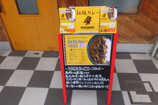 東三国 「HIGEBOZZ(ヒゲボーズ)」 マイルドで牛すじの旨味が詰まった和風カレー店がオープン!