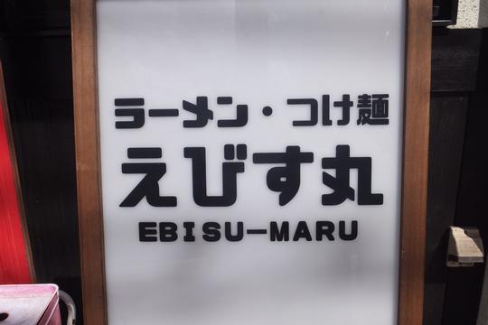 吹田・内本町  「えびす丸」 旨味が詰まった濃厚な鶏白湯ラーメン!