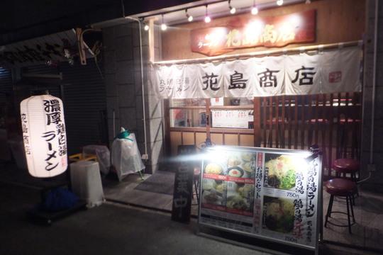 西中島 「花島商店」 あっさりスープの鶏白湯ラーメン元味!