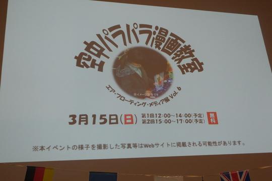 梅田・グランフロント大阪 「空中パラパラ漫画教室」 大人と子供が一緒に楽しめるイベントです!