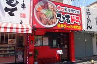 鶴橋 「ひるドラ 鶴橋店」 夏期限定の冷やし醤油肉そばは辛さと痺れとカレーのトリプル旨味!