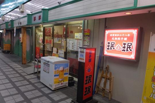 京都・東向日 「珉珉」 激辛商店街の激辛チャーハン!