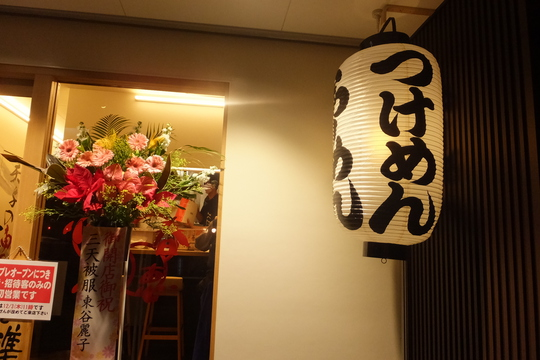 堺・なかもず 「鳥の鶏次」 べらしおが送る新ブランド店がオープン!