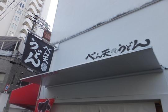 四ツ橋・新町 「べん天うどん」 出汁とスパイスが効いたちょいと辛口カレーうどん!