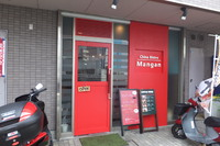 池田・石橋 「Mangan(マンガン)」 マイルドな担々麺が美味しい中華バル!
