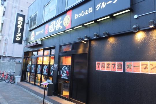 生野・南巽 「麺屋 団長」 伝説のラーメン店が堂々の復活!