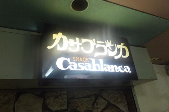梅田・お初天神通 「カサブランカ」 コンペの表彰式の後は二次会で再度盛り上がりました!