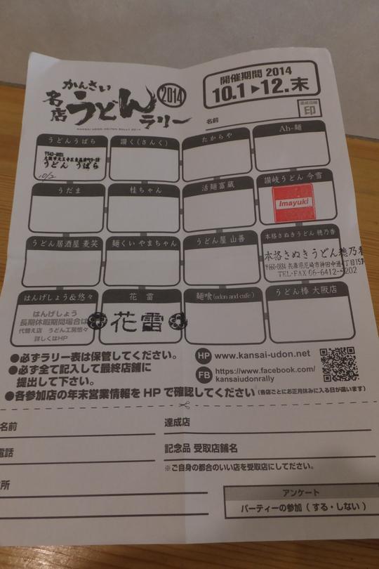 尼崎 「讃岐うどん 穂乃香」 うどんラリー2 第4弾 肉ひやかけ!