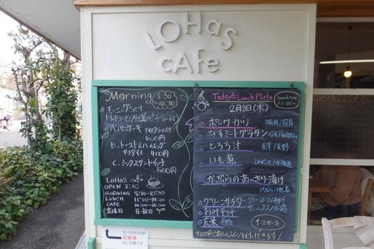摂津・千里丘 「ロハスカフェ」 体に優しいランチセット!