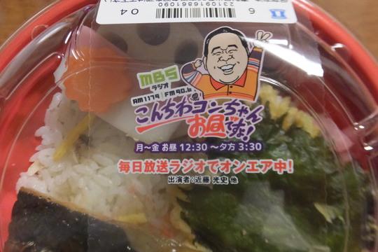 「コンちゃん特製! ごちそう鯖丼」 鯖大好きコンちゃん(近藤光史氏)がこだわって監修したごちそう鯖丼です!