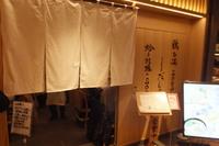 梅田・ルクア 「銀座 篝(かがり)」 関西初出店!旨味が詰まった蛤と牡蠣の汐SOBA!