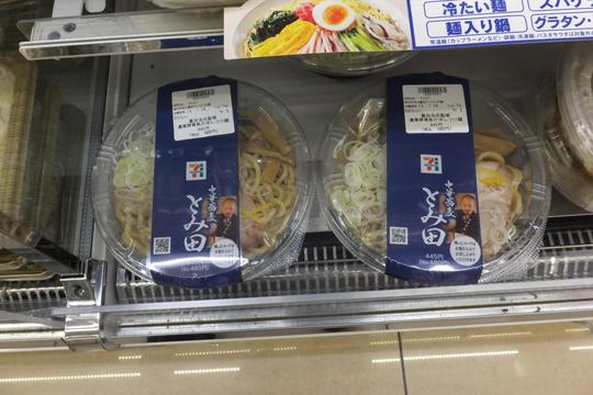 千葉・松戸 「中華蕎麦 とみ田」 富田治氏監修 濃厚豚骨魚介冷しつけ麺!