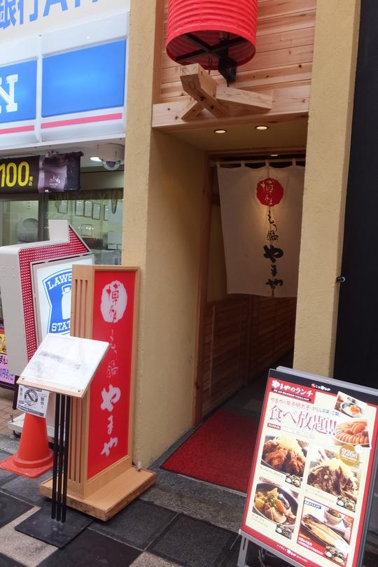 心斎橋 「やまや」 明太子食べ放題で頂く鶏の唐揚げが旨い!