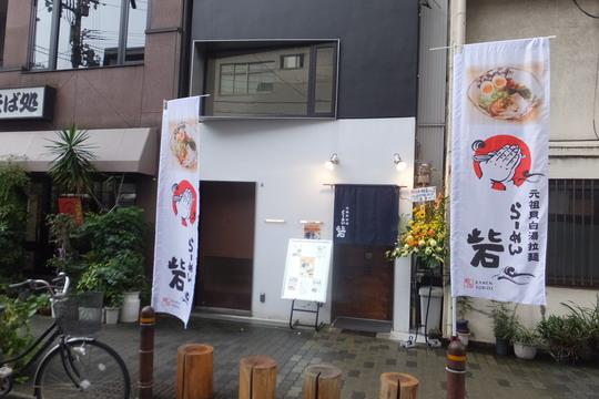 本町・新町 「らーめん砦 新町店」 長崎からの貝白湯ラーメンが新町に2店目をオープン!