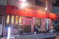 堺・湊 「浜浪」 堺の名店で居酒屋使い!