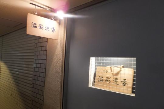 高槻・摂津富田 「溢彩流香(イーサイリューシャン)」 心も癒されるリンさんの中国広東家庭料理!!