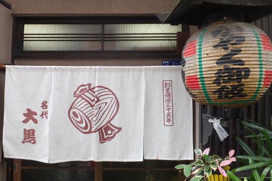 なんば 「大黒」 老舗のかやくご飯専門店で焼魚と一緒に頂きます!