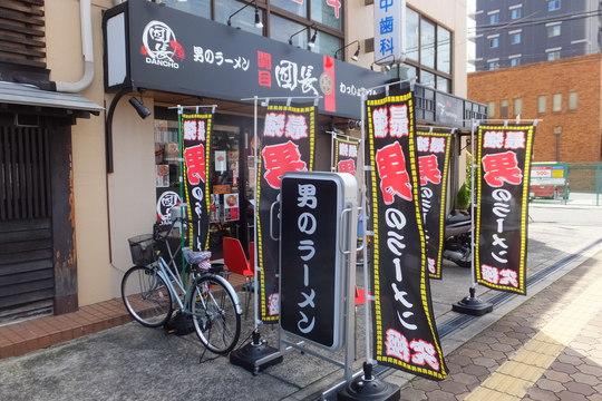 関目高殿 「関目団長」 メチャクチャジャンキーな限定のカレーテリトンテキラーメン!