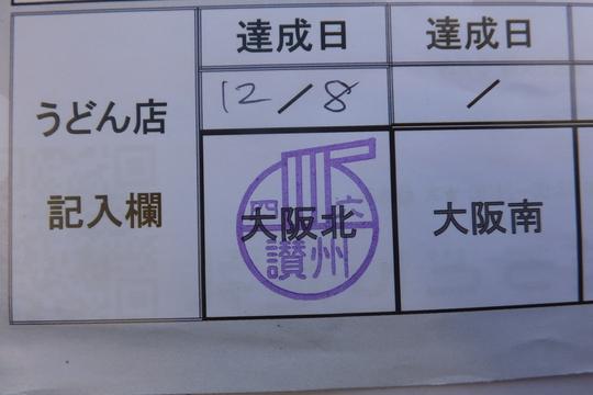 中津・豊崎 「情熱うどん 讃州」 巡礼5 第49弾 ちく天カレー釜玉!