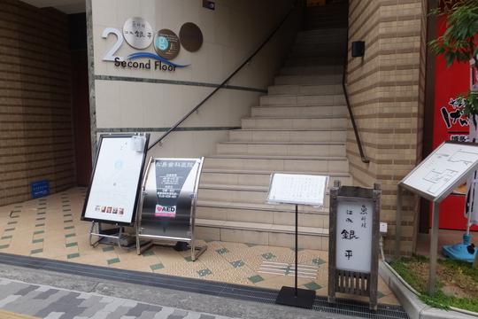 吹田・江坂 「銀平」 ボリューム満点のミックスフライ定食!