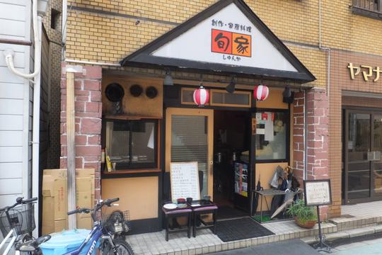 吹田・江坂 「旬家(しゅんか)」 居酒屋で頂くお値打ちの日替わりランチ!