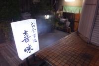 箕面・稲 「喜味」 ちゃんぽん麺で作るチャポリタンが食べ応えありメチャクチャ旨い!