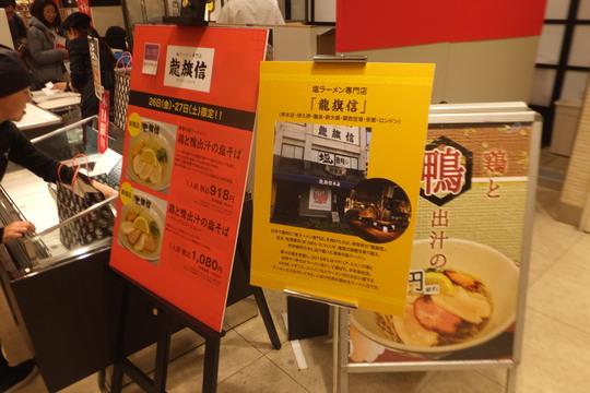 梅田・阪急百貨店 「龍旗信」 地下イートイン特別催事コーナーで絶品の鶏と鴨出汁の塩そば!