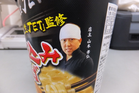 福島&玉造 「ラーメン人生 JET」 人気の鶏煮込みそばがカップ化!
