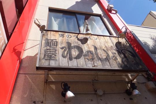 寺田町 「麺屋わっしょい」 10月の裏メニュー華麗なるオールカレーがヤバいほど旨い!